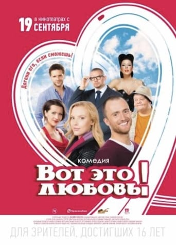 Poster of That's Love!