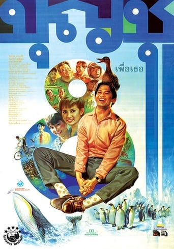 Poster of Boonchu 8