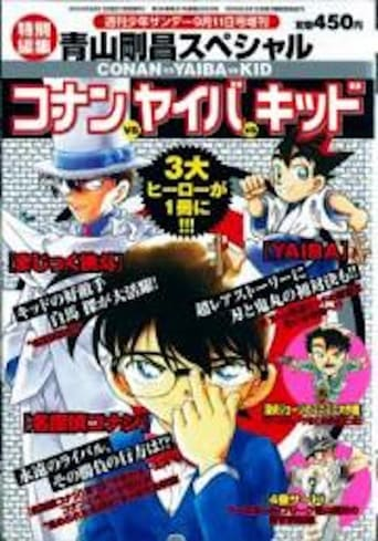 Detective Conan: Conan vs. Kid vs. Yaiba - The Grand Battle for the Treasure Sword!! poster