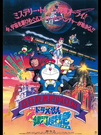 Poster of Doraemon: Nobita and the Galaxy Super-express