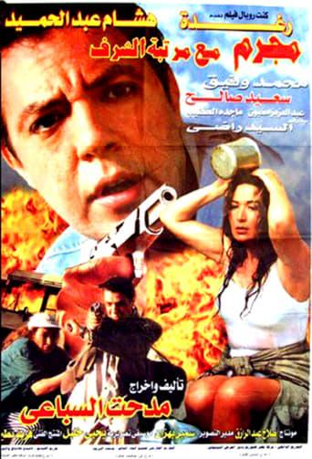 Poster of Mogrem Maa Martabet El-Sharaf