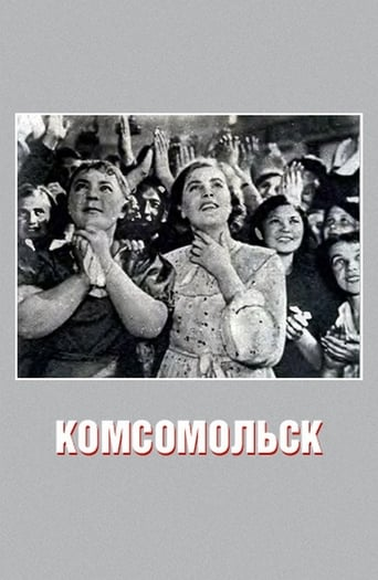 Poster of Комсомольск