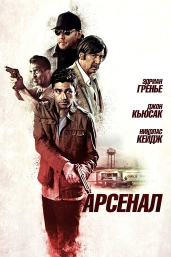 Poster of Арсенал
