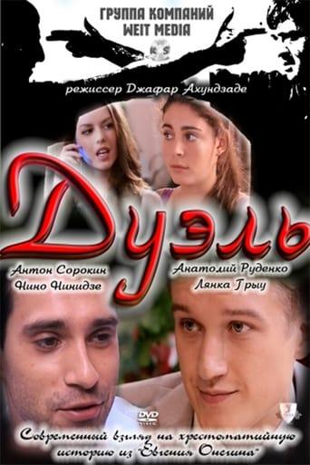 Watch Duel Full Movie Online Putlockers