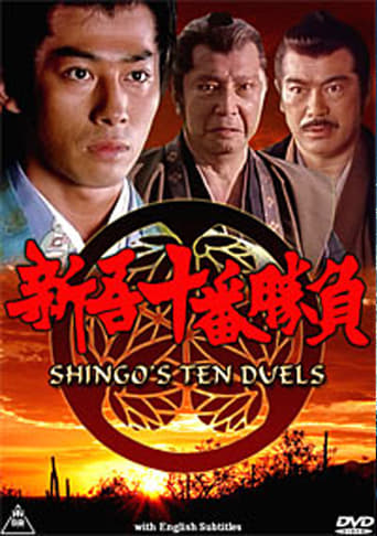 Poster of Shingo's Ten Duels