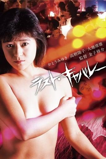 The Last Cabaret Movie Poster