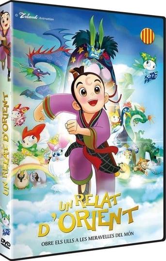Tian yan chuan qi Movie Poster