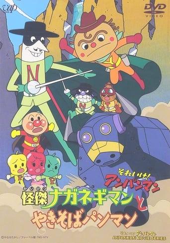 Go! Anpanman: The Amazing Naganegiman and Yakisobapanman Movie Poster