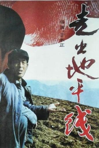 Watch 走出地平线 full movie downlaod openload movies