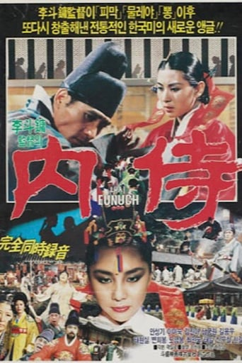 Poster of 내시