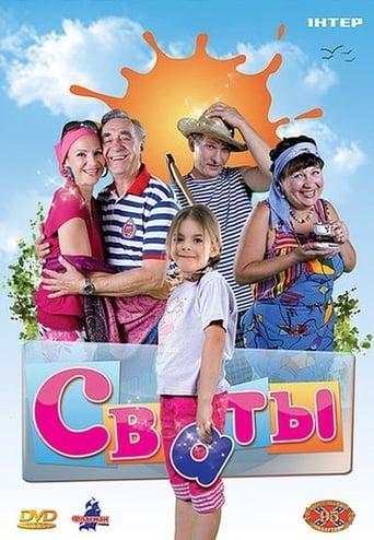 Svotai / Сваты (2008) 1 Sezonas