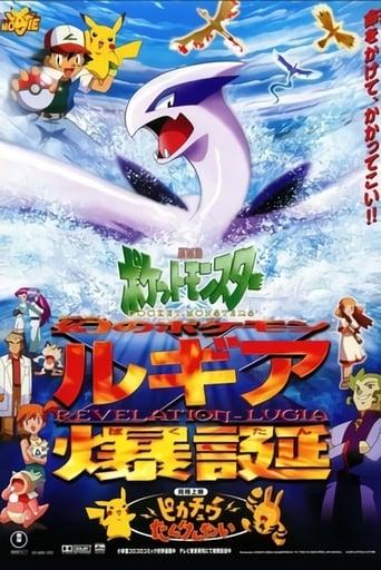 Pokémon: O Filme 2000 - Poster