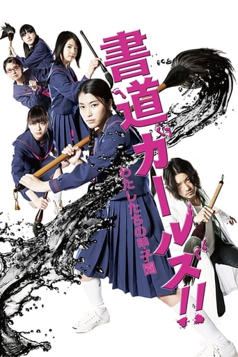 Poster of Shodo Girls
