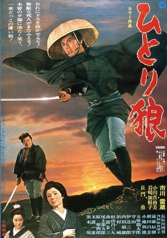 Lone Wolf Isazo Movie Poster