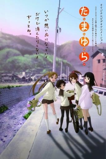 Poster of Tamayura