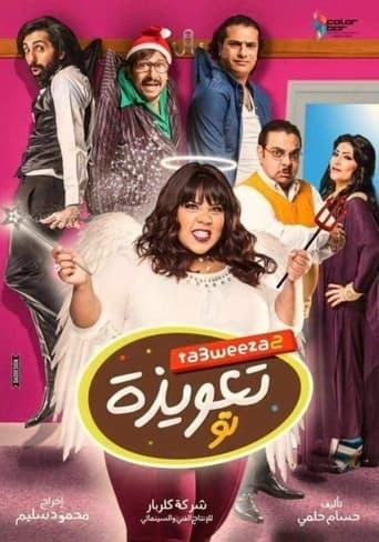 Watch Ta'aweetha 2 full movie online 1337x