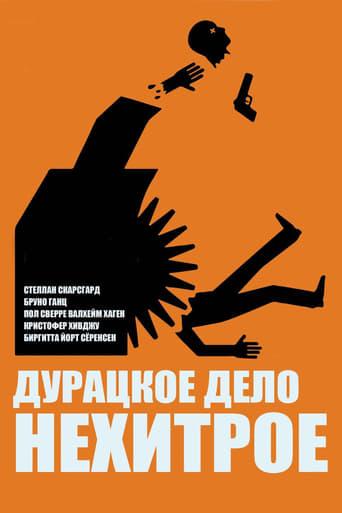 Poster of Дурацкое дело нехитрое