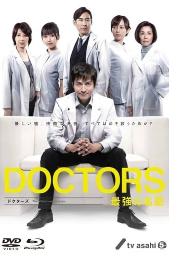 DOCTORS: The Ultimate Surgeon Movie Poster