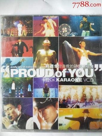 刘德华:你是我的骄傲 演唱会