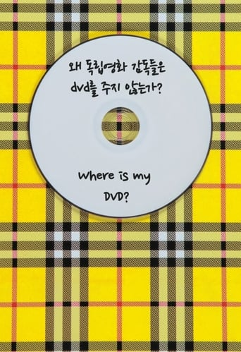 Poster of Where is my DVD?