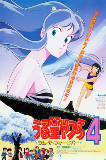 Poster of Urusei Yatsura 4: Lum the Forever