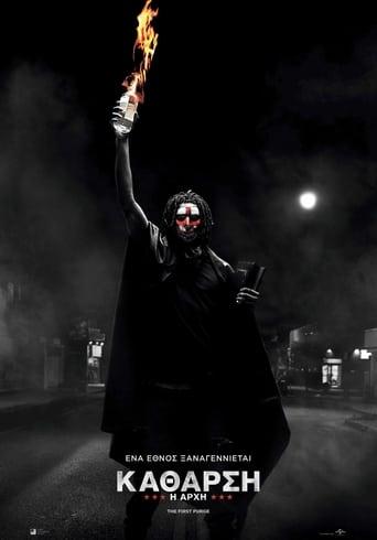 Poster of Κάθαρση: Η Αρχή