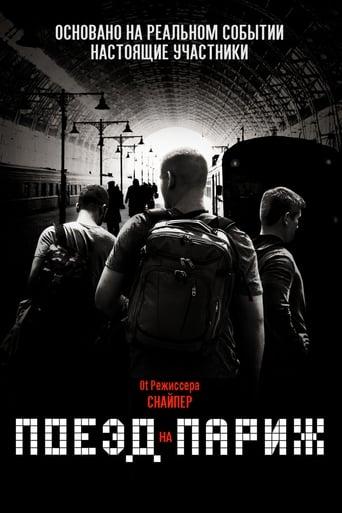 Poster of Поезд на Париж