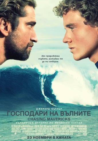 Господари на вълните