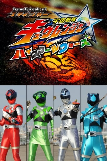 Poster of From Episode of Stinger, Uchu Sentai Kyuranger: High School Wars