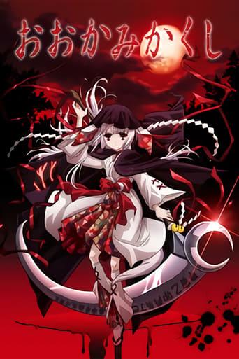 Poster of Okamikakushi: Masque of the Wolf