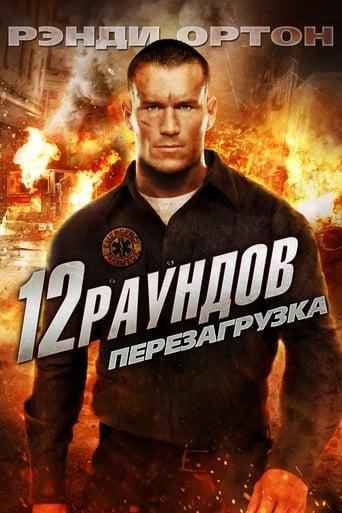 Poster of 12 раундов: Перезагрузка