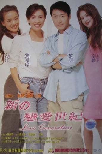 Watch Love Generation Hong Kong Free Movie Online