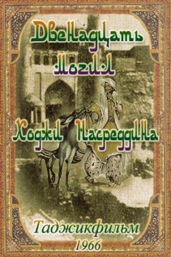 Poster of 12 mogil Khodzhi Nasreddina