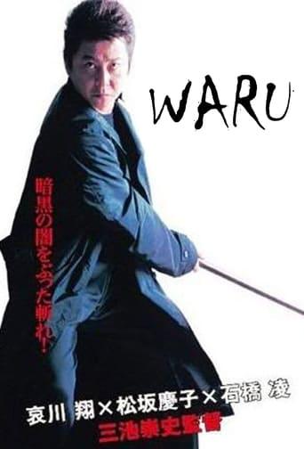 Poster of Waru
