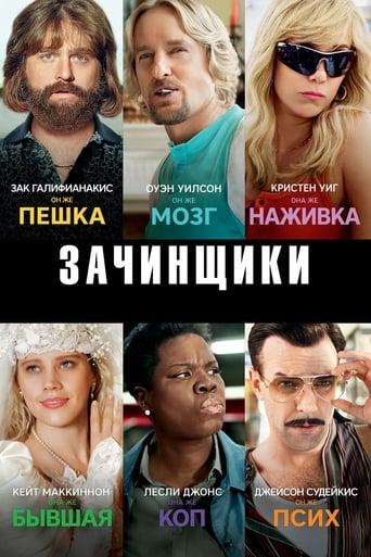 Poster of Зачинщики