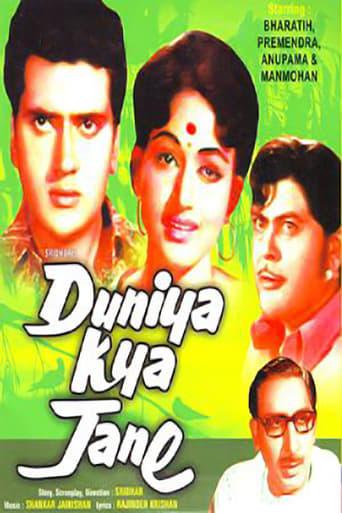 Poster of Duniya Kya Jane
