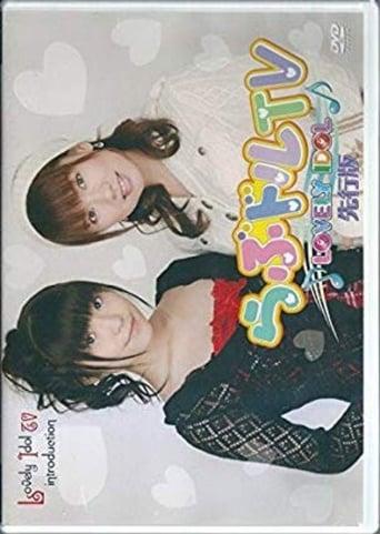 Watch Lovedol: Lovely Idol TV Senkō-Ban 2007 full online free