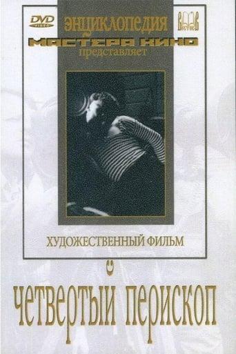Poster of Chetvyortyy periskop