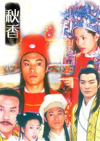 Watch 秋香 full movie downlaod openload movies