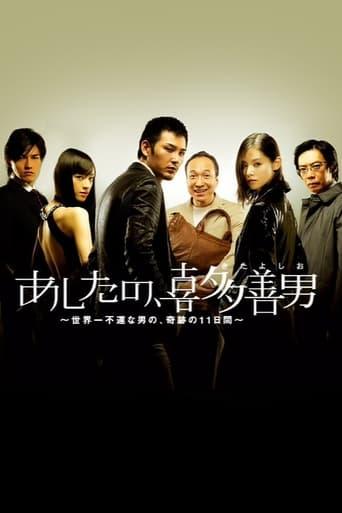 Poster of Kita Yoshio's Tomorrow