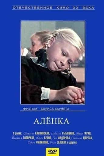 Poster of Alyonka