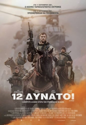 Poster of 12 Δυνατοί