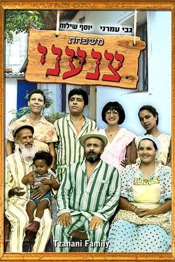Mishpahat Tzan`ani - Tzanani Family