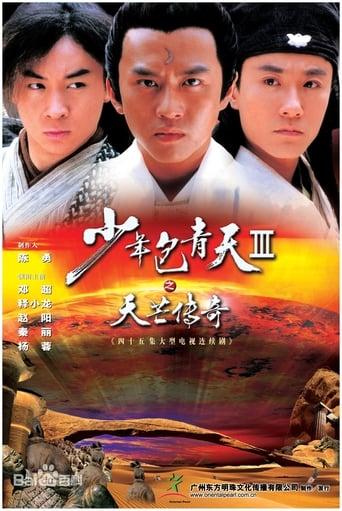 Poster of 少年包青天Ⅲ之天芒传奇