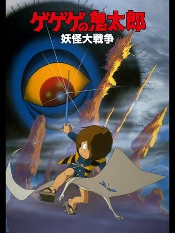 Poster of Spooky Kitaro: The Great Yokai War