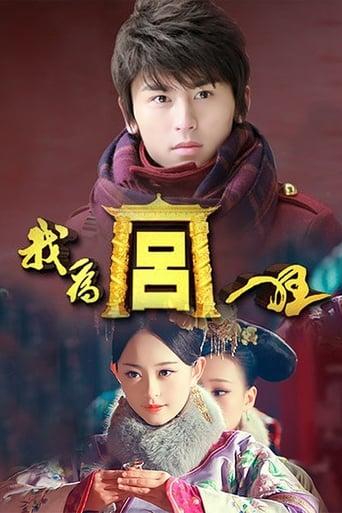 Poster of 我為宮狂