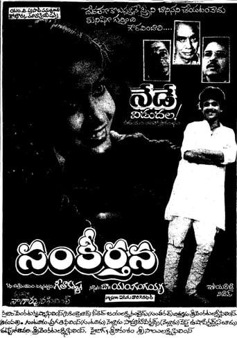 Poster of Sankeertana