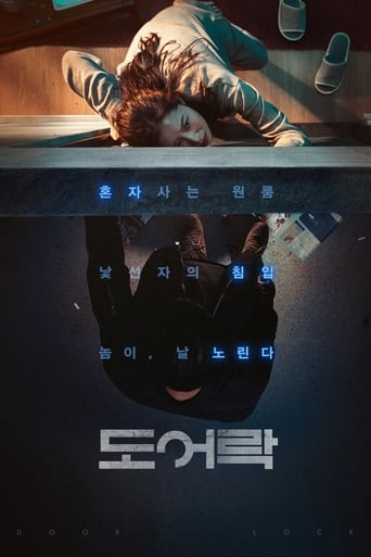 Poster of 도어락