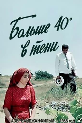 Poster of Больше 40 градусов в тени