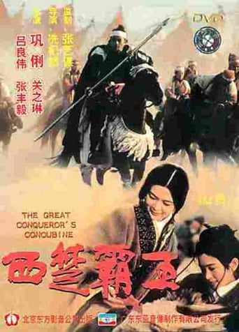 Poster of The Great Conqueror's Concubine